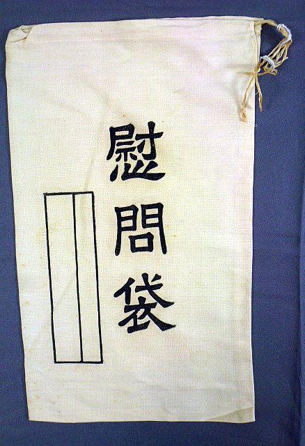 """Unused Japanese Comfort Bag /  """"Volunteer"""" Designation"""
