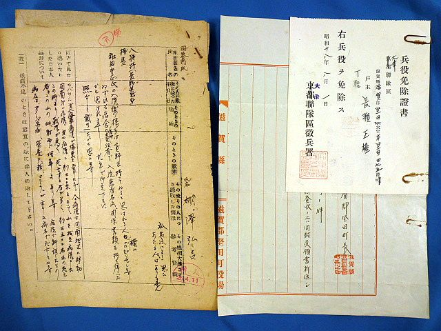 Japanese Navy Petty Officer Medical Records
