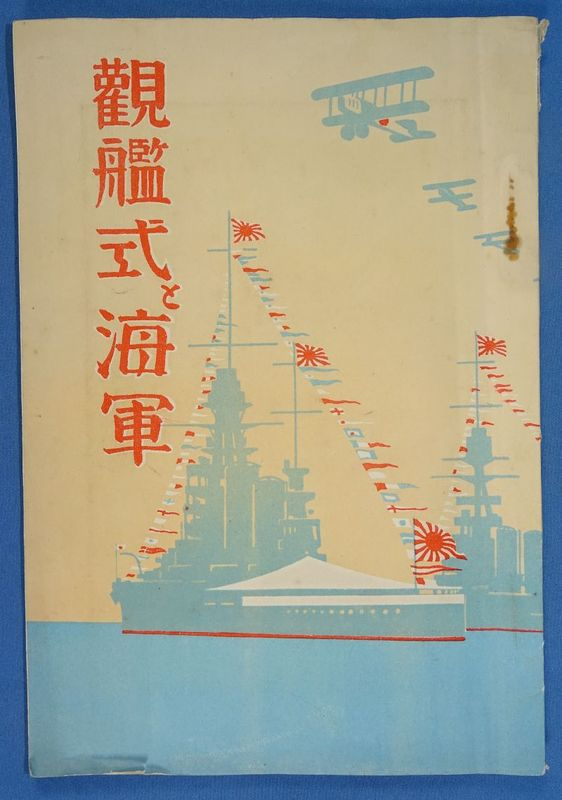 1928 Japanese Naval Review Program