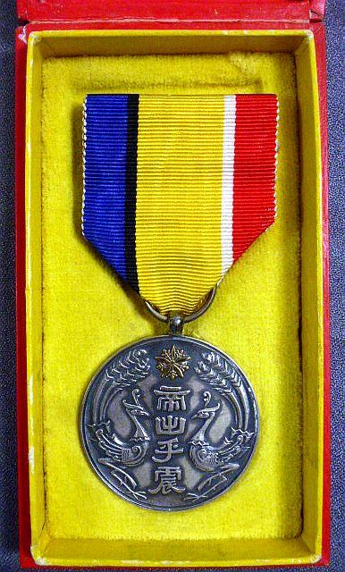 Cased Manchuko 1934 Enthronement Medal