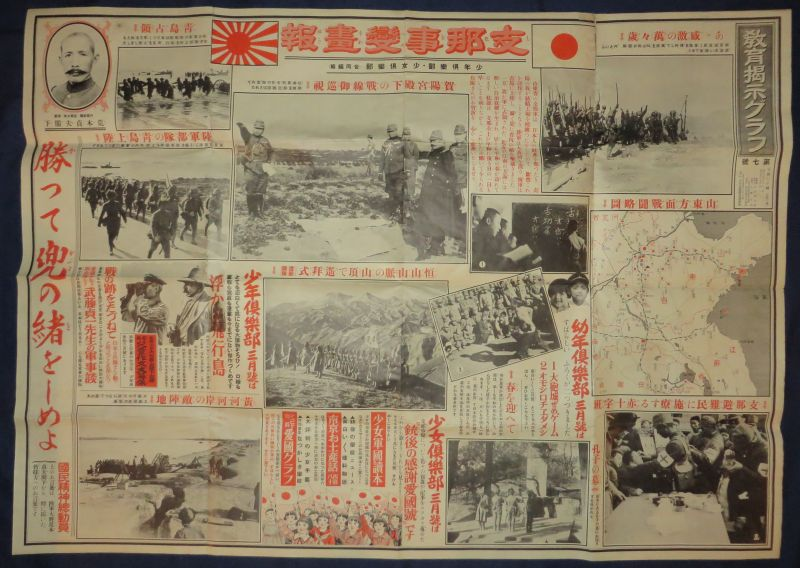 Large WWII Japanese Patriotic Poster