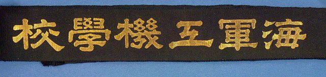 Japanese Navy Engineering School Cap Tally